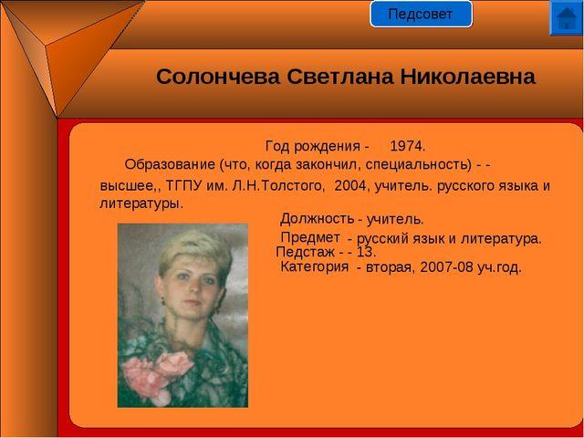 Год рождения - 1974. Должность Предмет Педстаж - - 13. Категория - учитель. -...