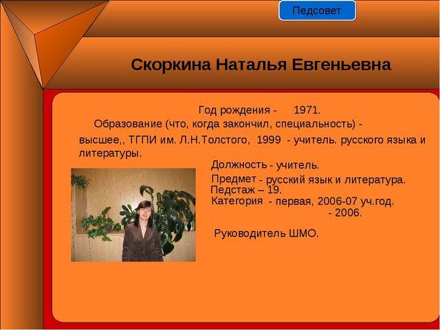 Год рождения - 1971. Должность Предмет Педстаж – 19. Категория - учитель. - р...