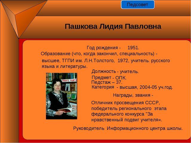 Год рождения - 1951. Должность Предмет Педстаж – 37. Категория Награды, звани...