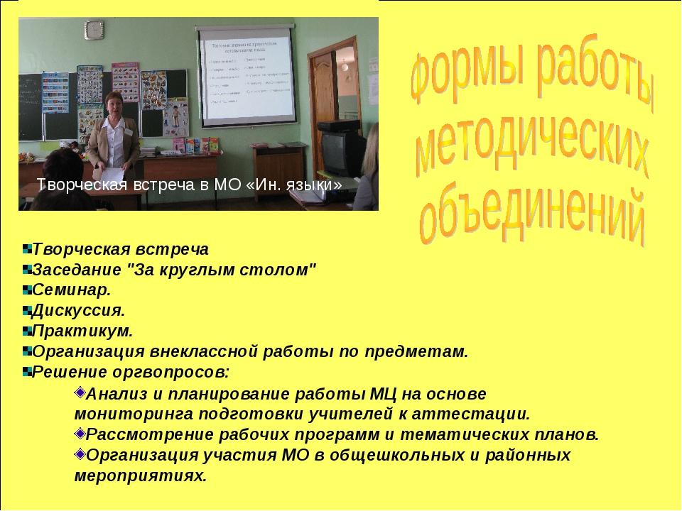 """Творческая встреча Заседание """"За круглым столом"""" Семинар. Дискуссия. Практику..."""