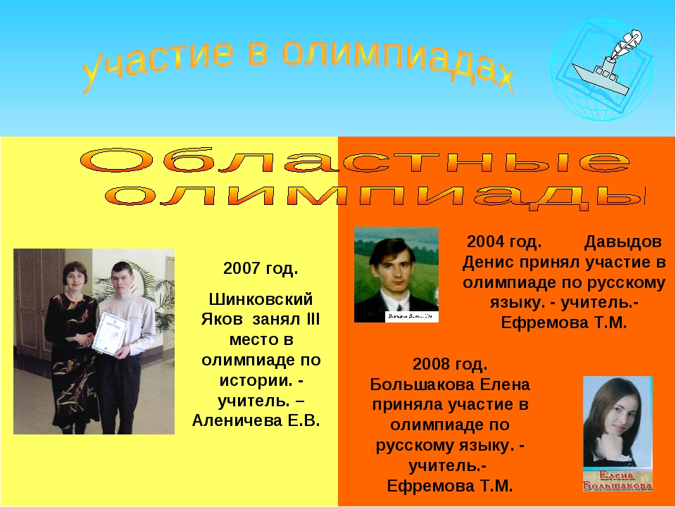 2007 год. Шинковский Яков занял III место в олимпиаде по истории. - учитель....