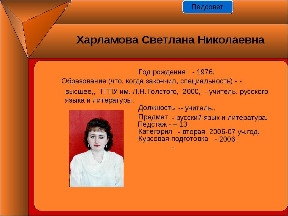 Год рождения - - 1976. Должность Предмет Педстаж - – 13. Категория Курсовая п...