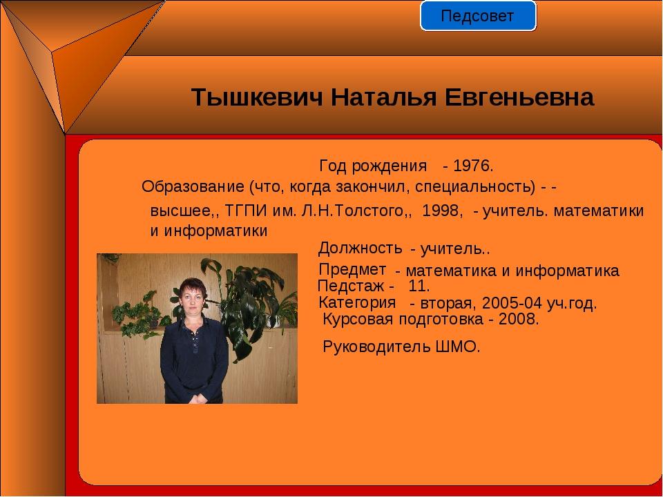 Год рождения - - 1976. Должность Предмет Педстаж - 11. Категория Курсовая под...
