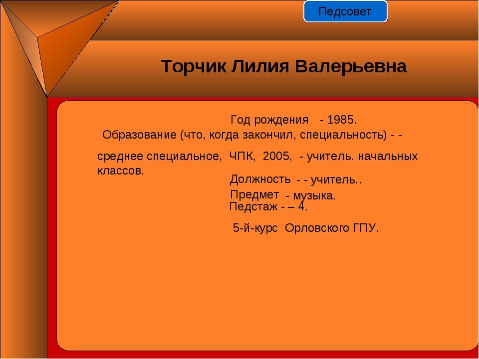 Год рождения - - 1985. Должность Предмет Педстаж - – 4. - - учитель.. - музык...