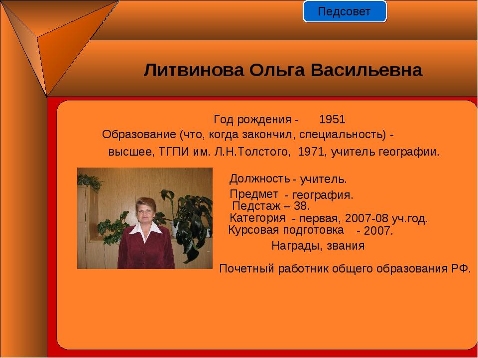 Год рождения - 1951 Должность Предмет Педстаж – 38. Категория Курсовая подгот...