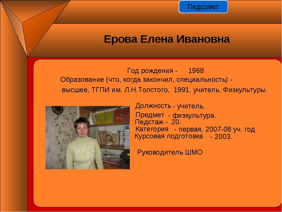 Год рождения - 1968 Должность Предмет Педстаж - 20. Категория Курсовая подгот...