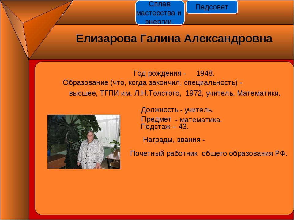 Год рождения - 1948. Должность Предмет Педстаж – 43. Награды, звания - - учит...
