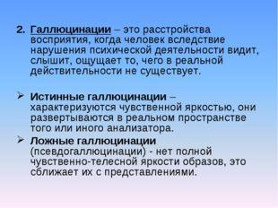 Галлюцинации – это расстройства восприятия, когда человек вследствие нарушени