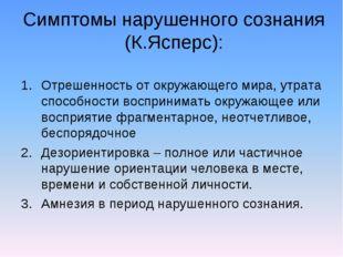 Симптомы нарушенного сознания (К.Ясперс): Отрешенность от окружающего мира, у