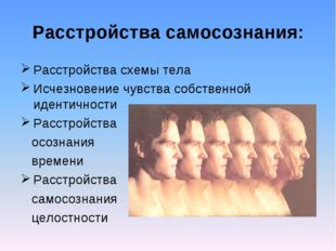 Расстройства самосознания: Расстройства схемы тела Исчезновение чувства собст