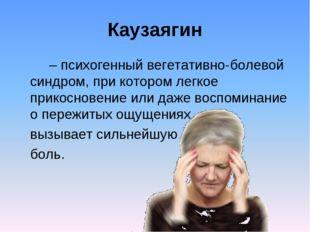 Каузаягин – психогенный вегетативно-болевой синдром, при котором легкое прико