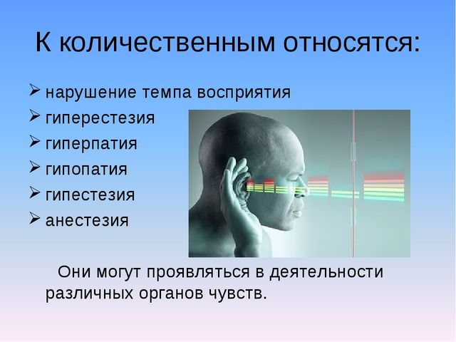 К количественным относятся: нарушение темпа восприятия гиперестезия гиперпати...