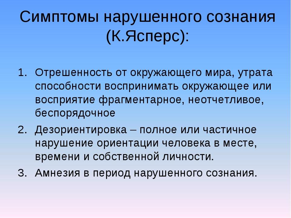 Симптомы нарушенного сознания (К.Ясперс): Отрешенность от окружающего мира, у...