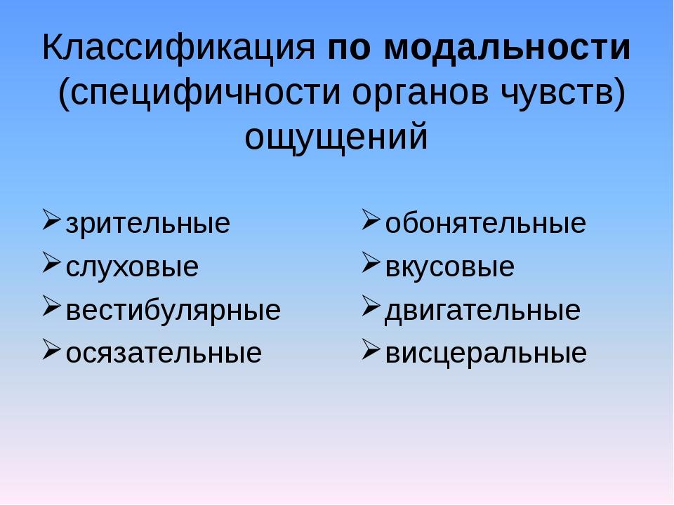 Классификация по модальности (специфичности органов чувств) ощущений зрительн...