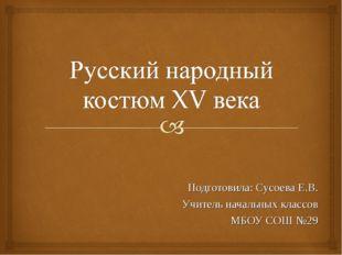 Подготовила: Сусоева Е.В. Учитель начальных классов МБОУ СОШ №29