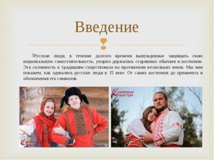 Русские люди, в течение долгого времени вынужденные защищать свою национальну