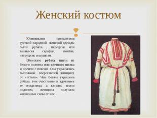 Основными предметами русской народной женской одежды были: рубаха , передник