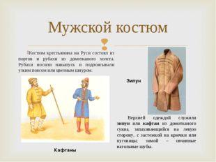 Костюм крестьянина на Руси состоял из портов и рубахи из домотканого холста.