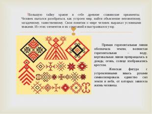 Большую тайну хранят в себе древние славянские орнаменты. Человек пытался ра