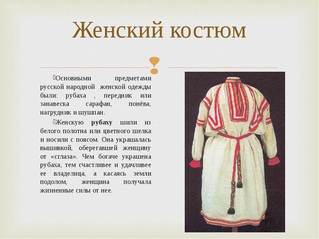 Основными предметами русской народной женской одежды были: рубаха , передник...