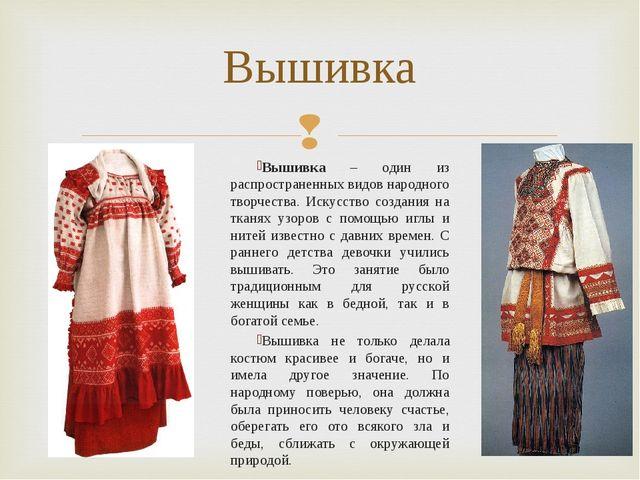 Вышивка – один из распространенных видов народного творчества. Искусство созд...