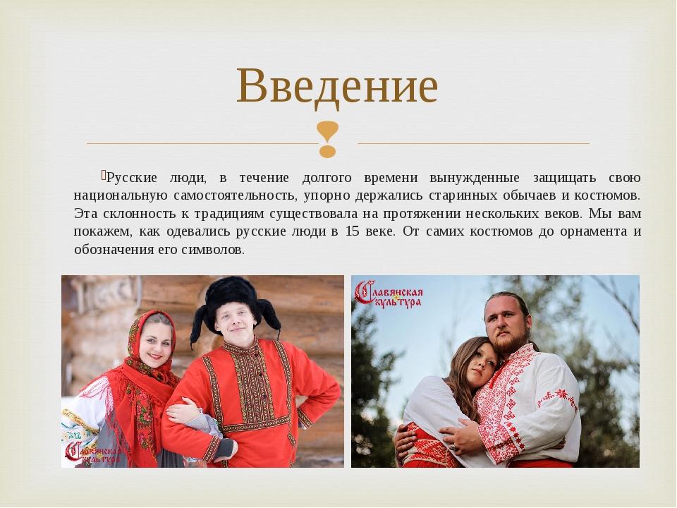 Русские люди, в течение долгого времени вынужденные защищать свою национальну...