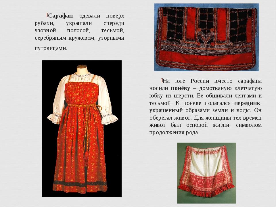 Сарафан одевали поверх рубахи, украшали спереди узорной полосой, тесьмой, сер...