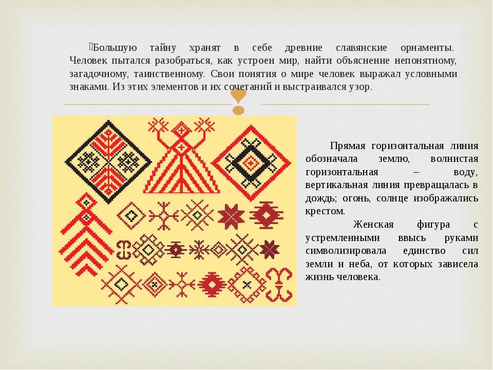 Большую тайну хранят в себе древние славянские орнаменты. Человек пытался ра...