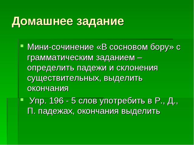 Домашнее задание Мини-сочинение «В сосновом бору» с грамматическим заданием –...
