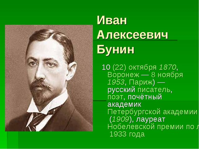 Иван Алексеевич Бунин 10(22) октября 1870, Воронеж— 8 ноября 1953, Париж)—...
