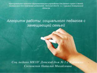 Муниципальное казенное образовательное учреждение для детей-сирот и детей, ос