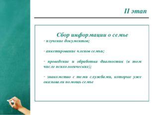 II этап Cбор информации о семье изучение документов; анкетирование членов сем