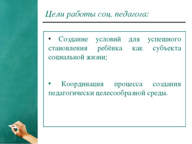 Цели работы соц. педагога: Создание условий для успешного становления ребёнка...
