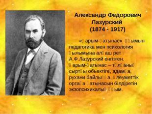 «Қарым-қатынас» ұғымын педагогика мен психология ғылымына алғаш рет А.Ф.Лазу