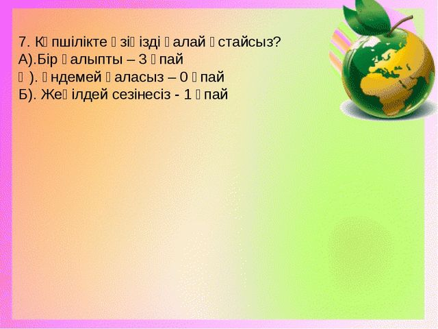 7. Көпшілікте өзіңізді қалай ұстайсыз? А).Бір қалыпты – 3 ұпай Ә). Үндемей қа...
