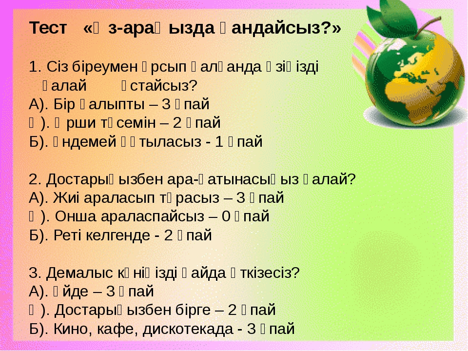 Тест «Өз-араңызда қандайсыз?»  1. Сіз біреумен ұрсып қалғанда өзіңізді қалай...