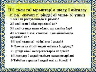 ІІ Өткен тақырыптарға шолу, қайталау сұрақ-жауап түрінде( оқушы- оқушы) 1.Біз