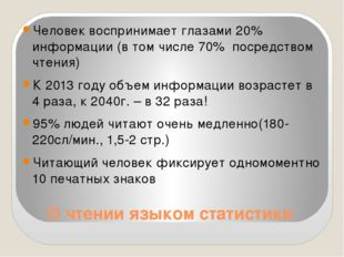О чтении языком статистики Человек воспринимает глазами 20% информации (в том