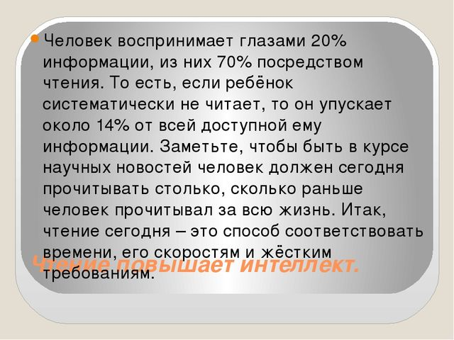Чтение повышает интеллект. Человек воспринимает глазами 20% информации, из ни...