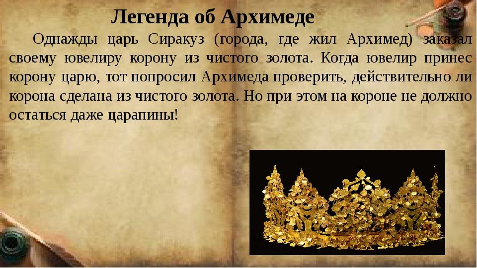 Легенда об архимеде доклад 9660