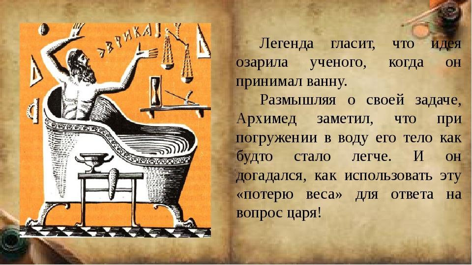 Доклад легенда об архимеде 3210