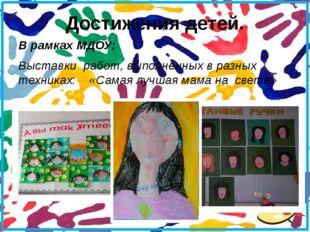 Достижения детей. В рамках МДОУ: Выставки работ, выполненных в разных техника
