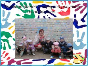 Участие детей в конкурсе рисунков на асфальте.