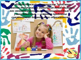 Проблема детской одаренности, проблема развития творческого мышления дошкольн