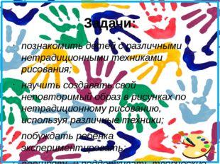 Задачи: познакомить детей с различными нетрадиционными техниками рисования; н