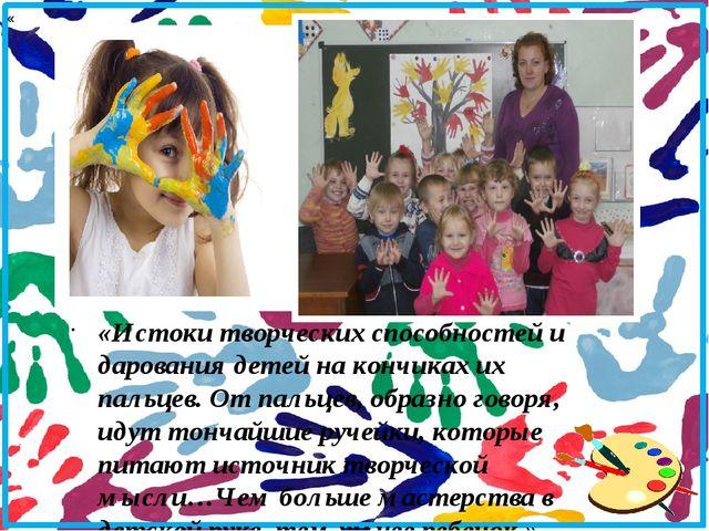 «Истоки творческих способностей и дарования детей на кончиках их пальцев. От...