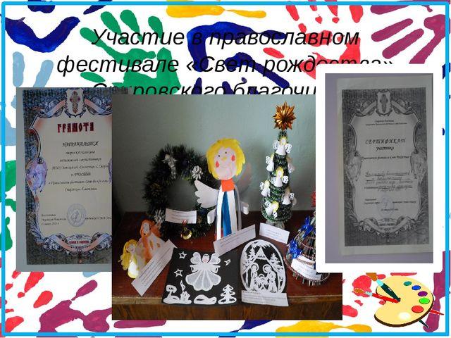 Участие в православном фестивале «Свет рождества» Спировского благочиния.