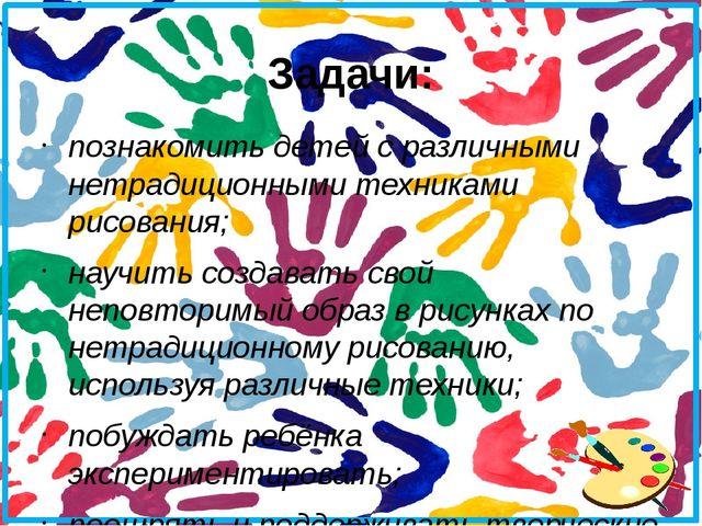 Задачи: познакомить детей с различными нетрадиционными техниками рисования; н...