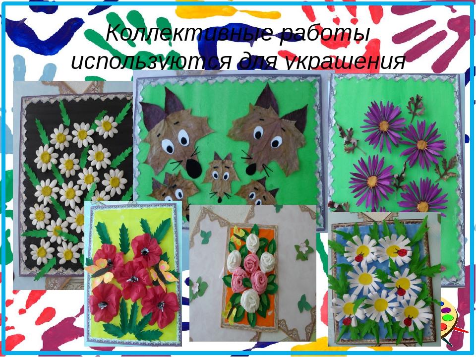 Коллективные работы используются для украшения интерьера детского сада.
