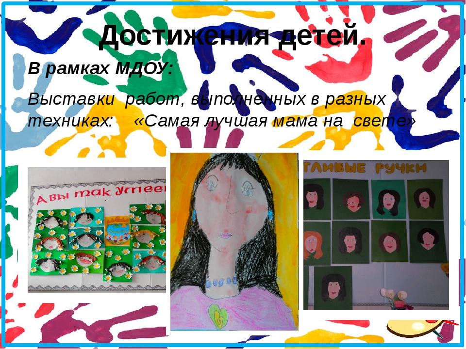 Достижения детей. В рамках МДОУ: Выставки работ, выполненных в разных техника...